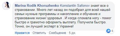 vidguk-pro-capital-system-group-ta-konstantin-safonov-vid-marina-khoruzhenko