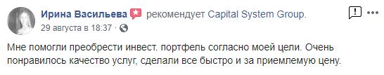 vidguk-pro-capital-system-group-vid-irini-vasilyevoї