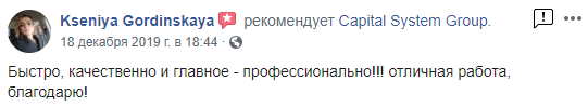 Відгук про Capital System Group від Ксенії Гордінської