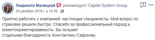 vidguk-pro-capital-system-group-vid-lyudmili-maleckoyi (1)