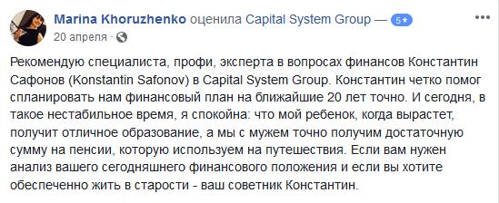 vidguk-pro-capital-system-group-vid-marini-xoruzhenko