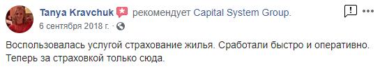 vidguk-pro-capital-system-group-vid-tetyani-kravchuk