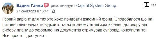 vidguk-pro-capital-system-group-vid-vadima-ganzha