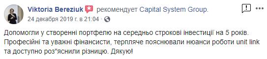 Відгук про Capital System Group від Вікторії Березюк