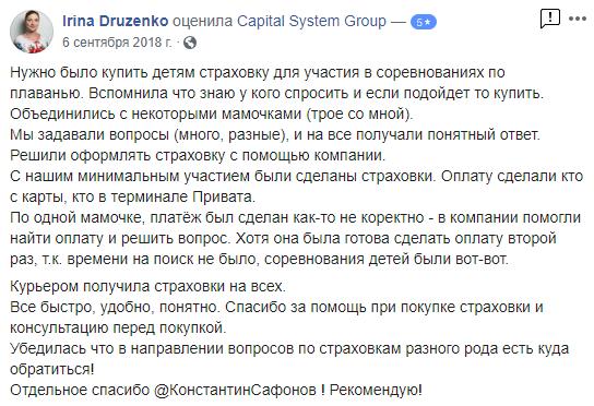 vidguk-pro-strahuvannya-cherez-capital-system-group-vid-irini-druzhenko