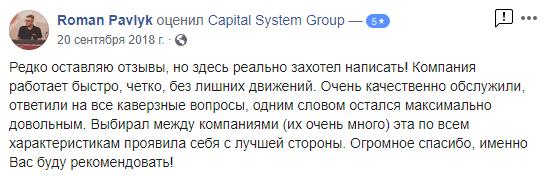 vidguk-pro-strahuvannya-cherez-capital-system-group-vid-romana-pavlyuka